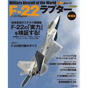 F-22ラプター 増補版(イカロス・ムック 世界の名機シリーズ) [ムックその他]