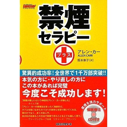 禁煙セラピー+ [単行本]