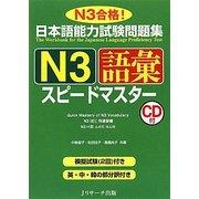日本語能力試験問題集 N3語彙スピードマスター [単行本]
