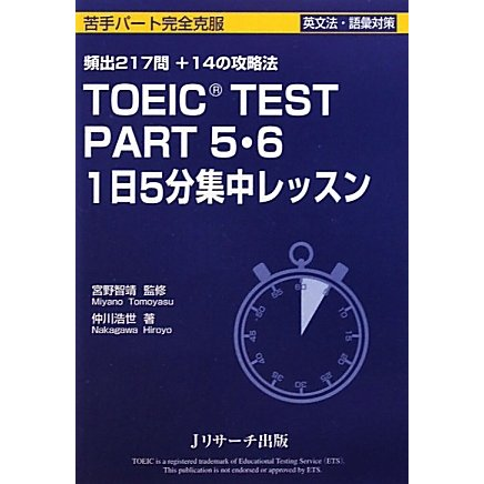 TOEIC TEST PART5・6 1日5分集中レッスン [単行本]