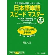 日本語単語スピードマスターSTANDARD2400―日本語能力試験N3に出る [単行本]