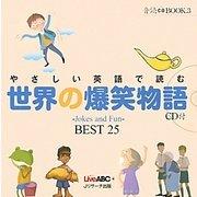 やさしい英語で読む世界の爆笑物語―Jokes and Fun BEST 25(音読CD BOOK〈3〉) [単行本]