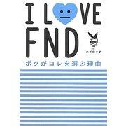 I LOVE FNDボクがコレを選ぶ理由 [単行本]