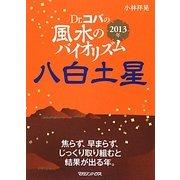 Dr.コパの風水のバイオリズム 八白土星〈2013年〉 [文庫]
