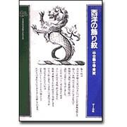 西洋の飾り紋-中世騎士甲胄紋(クラシックパターンシリーズ) [単行本]
