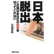 日本脱出―この国はあなたの資産を守ってくれない [単行本]