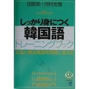 しっかり身につく韓国語トレーニングブック [単行本]
