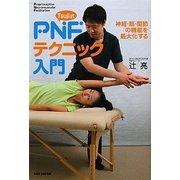 Tsuji式PNFテクニック入門―神経・筋・関節の機能を最大化する [単行本]