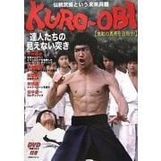 KURO-OBI 無敵の黒帯を目指せ!―伝統武術という未来兵器  達人たちの見えない突き [単行本]