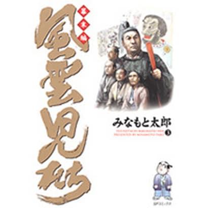 風雲児たち 幕末編 3(SPコミックス) [コミック]