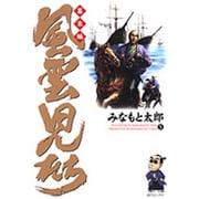 風雲児たち 幕末編 5(SPコミックス) [コミック]