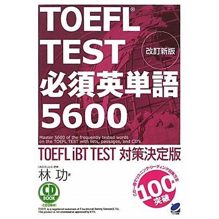 TOEFL TEST必須英単語5600 改訂新版 [単行本]