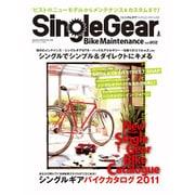 Single Gear BIKE MAINTENANCE v(GEIBUN MOOKS 790) [ムックその他]