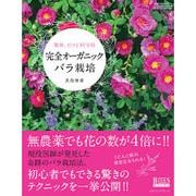 完全オーガニックバラ栽培-簡単、だけど科学的(GEIBUN MOOKS 851 GARDEN SERIES 2) [ムックその他]