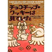 チョコチップ・クッキーは見ていた(ヴィレッジブックス) [文庫]
