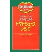 世界で愛されているデルモンテのトマトジュースレシピ [単行本]