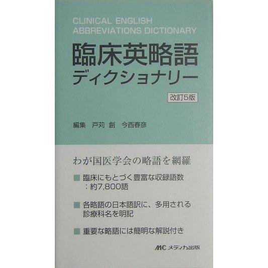 臨床英略語ディクショナリー 改訂5版 [単行本]