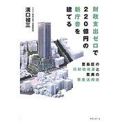 財政支出ゼロで220億円の新庁舎を建てる―豊島区の行財政改革と驚異の資産活用術 [単行本]