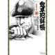 鬼平犯科帳 4(SPコミックス) [コミック]