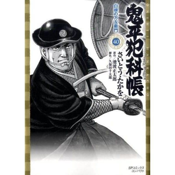 鬼平犯科帳 40(SPコミックス) [コミック]