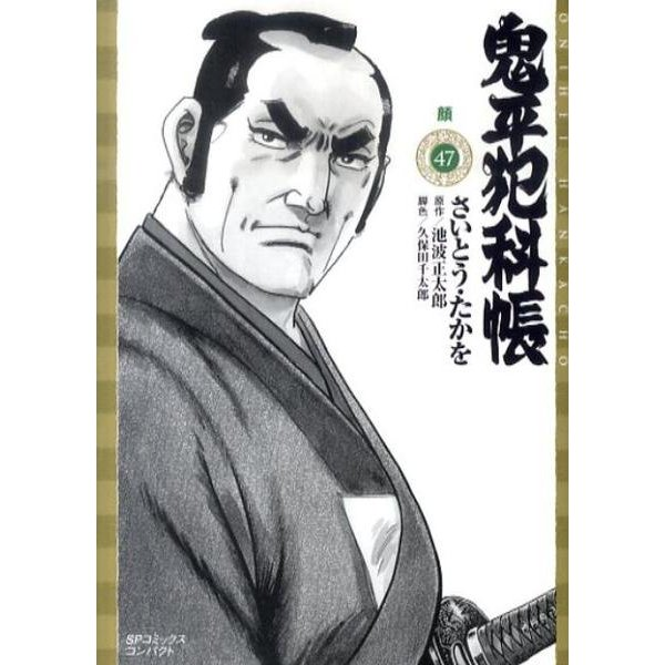 鬼平犯科帳 47(SPコミックス) [コミック]