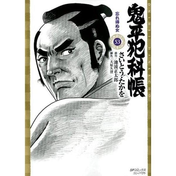 鬼平犯科帳 53(SPコミックス) [コミック]