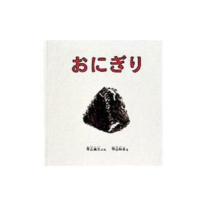 おにぎり(幼児絵本シリーズ) [絵本]