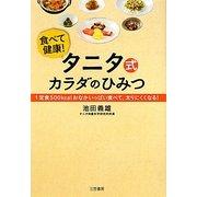 タニタ式カラダのひみつ―食べて健康!1定食500kcalおなかいっぱい食べて、太りにくくなる! [単行本]