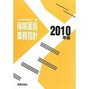 保険薬局業務指針〈2010年版〉 [単行本]