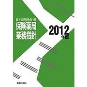 保健薬局業務指針〈2012年版〉 第22版 [単行本]