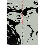 マッカーサーと戦った日本軍―ニューギニア戦の記録 [単行本]