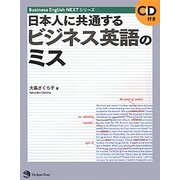 日本人に共通するビジネス英語のミス(Business English NEXTシリーズ) [単行本]