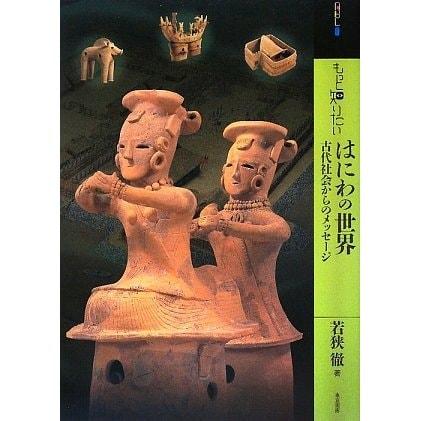 もっと知りたいはにわの世界―古代社会からのメッセージ(アート・ビギナーズ・コレクションプラス) [単行本]