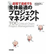 最短で達成する全体最適のプロジェクトマネジメント [単行本]