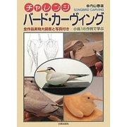 チャレンジ バード・カーヴィング―全作品実物大図面と写真付き 小鳥18作例で学ぶ [単行本]
