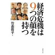 経済危機は9つの顔を持つ [単行本]