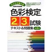 ひとりで学べる色彩検定2級・3級試験テキスト&問題集 第2版 [単行本]