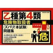 """乙種第4類危険物取扱者""""ズバリ!本試験""""問題集 [単行本]"""