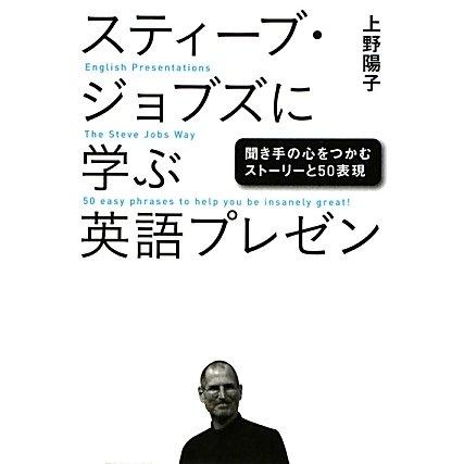 スティーブ・ジョブズに学ぶ英語プレゼン―聞き手の心をつかむストーリーと50表現 [単行本]