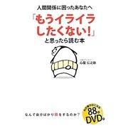 DVD付「もうイライラしたくない!」と思ったら読む本 [単行本]