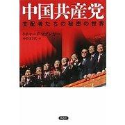 中国共産党―支配者たちの秘密の世界 [単行本]