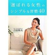 「選ばれる女性」のシンプルな習慣40 [単行本]