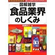 食品業界のしくみ(図解雑学) [単行本]