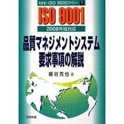 品質マネジメントシステム要求事項の解説 2008年版対応(わかる!ISO9000ファミリー〈1〉) [単行本]
