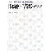 雨漏り・結露の解決集―水トラブルの重要事例が満載(NA選書) [単行本]