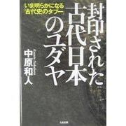 封印された古代日本のユダヤ―いま明らかになる「古代史のタブー」 [単行本]