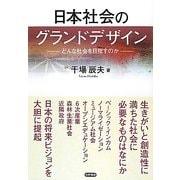 日本社会のグランドデザイン―どんな社会を目指すのか [単行本]