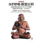 ヨガ呼吸・瞑想百科―200の写真で見るプラーナーヤーマの極意 増補新版 [単行本]
