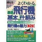 図解入門 よくわかる最新飛行機の基本と仕組み 第2版 (How-nual Visual Guide Book) [単行本]
