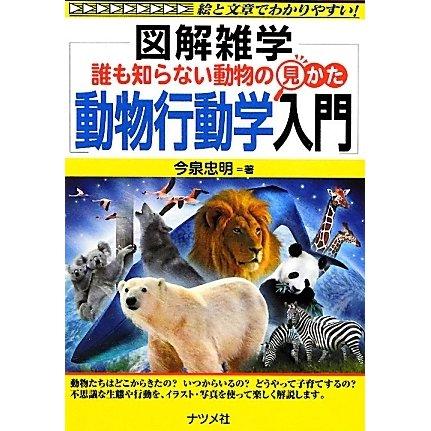 誰も知らない動物の見かた 動物行動学入門(図解雑学) [単行本]